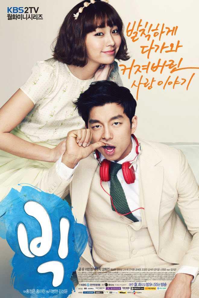 big-2012-รักนะเด็กโต-ตอนที่-1-16-พากย์ไทย-จบ-